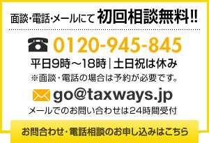 目黒の税理士,東京 目黒 税理士法人タックスウェイズ 初回無料相談実施中 面談・電話・メールにて ※面談・電話の場合は予約が必要です。電話番号0120-945-845 平日9時~18時|土日祝日休み インターネットからのお問合わせ メールアドレスgo@taxways.jp メールでのお問い合わせは24時間受付